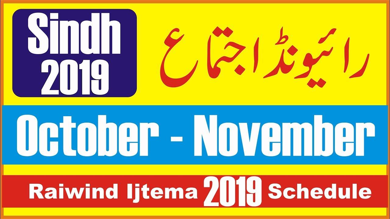 Raiwind Ijtema 2019 Date, Time, Schedule