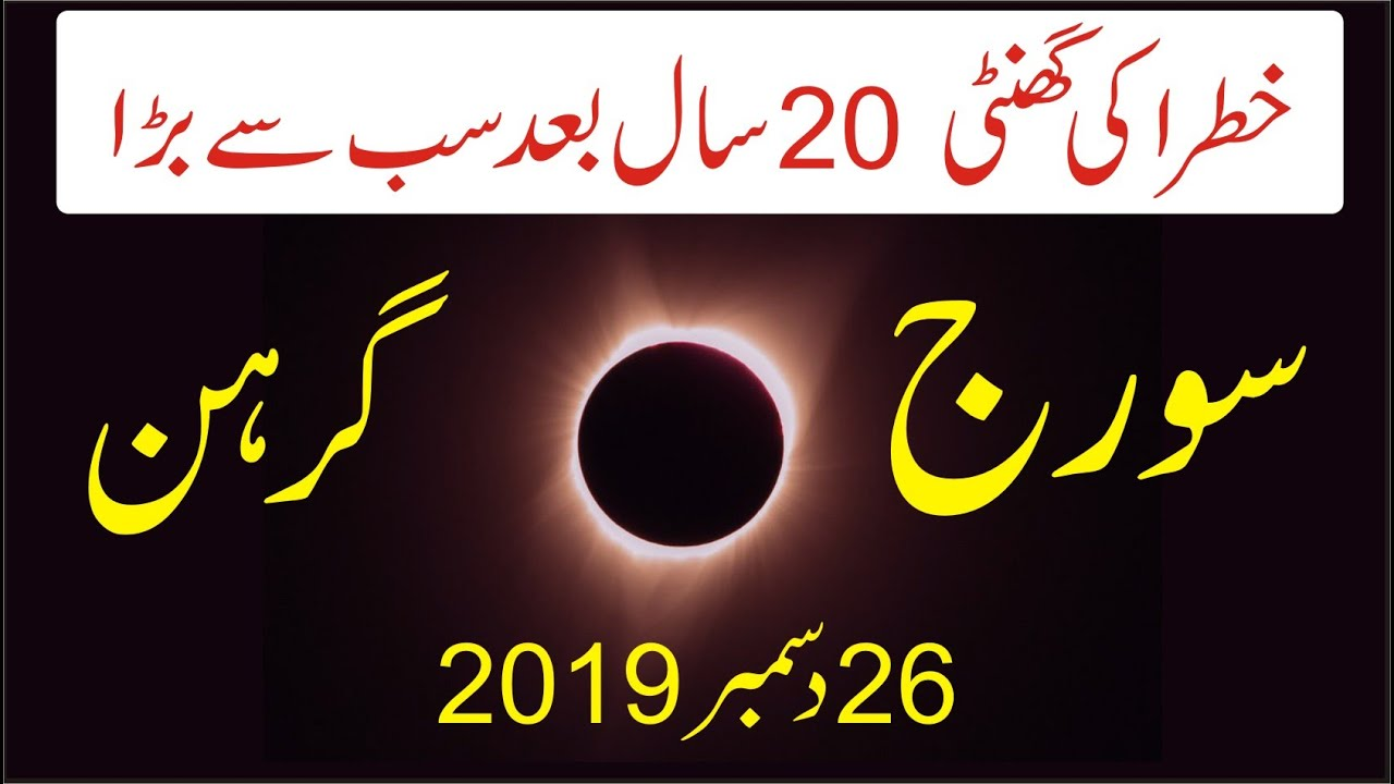 Sun Eclipse 2019
